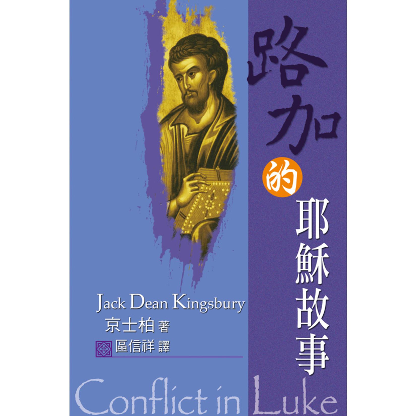 天道書樓 Tien Dao Publishing House 路加的耶穌故事 Conflict in Luke
