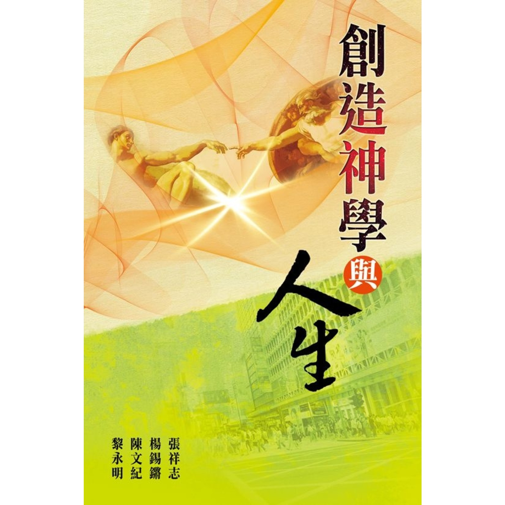 天道書樓 Tien Dao Publishing House 創造神學與人生