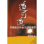 天道書樓 Tien Dao Publishing House 道可道:約翰福音中的宣講與神學