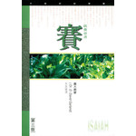 天道書樓 Tien Dao Publishing House 天道研經導讀:以賽亞書