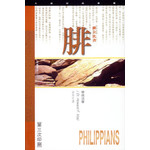 天道書樓 Tien Dao Publishing House 天道研經導讀:腓立比書
