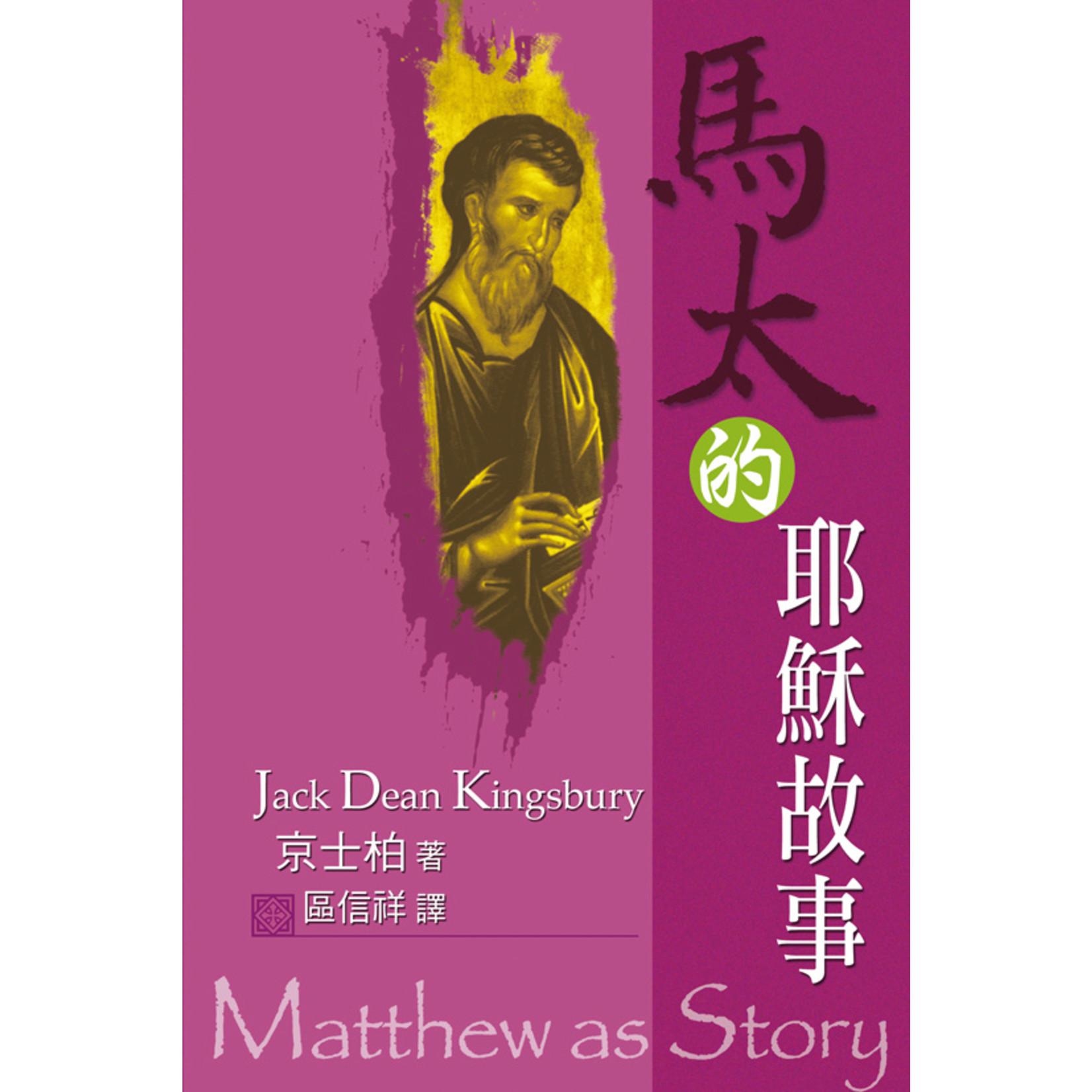 天道書樓 Tien Dao Publishing House 馬太的耶穌故事 Matthew as Story