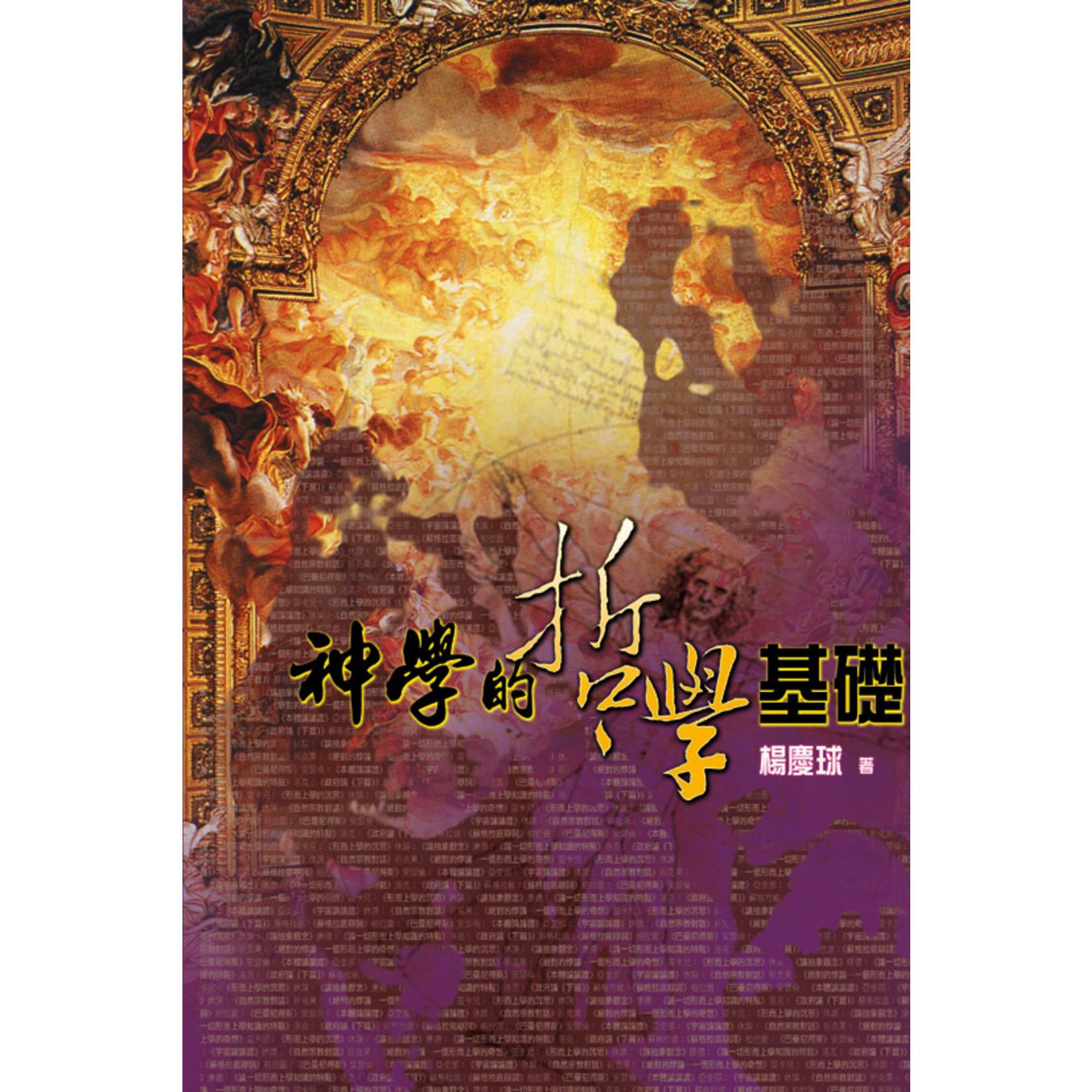 天道書樓 Tien Dao Publishing House 神學的哲學基礎