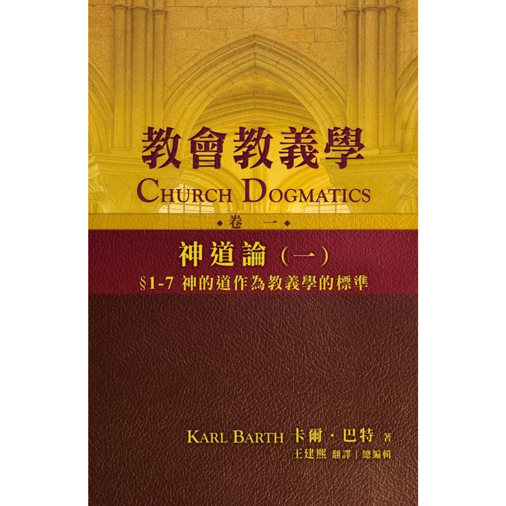 天道書樓 Tien Dao Publishing House 教會教義學(卷一):神道論(一)——1-7神的道作為教義學的標準 Church Dogmatics: The Doctrine of the Word of God I.1(A)