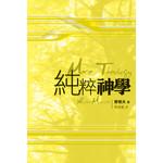 天道書樓 Tien Dao Publishing House 純粹神學