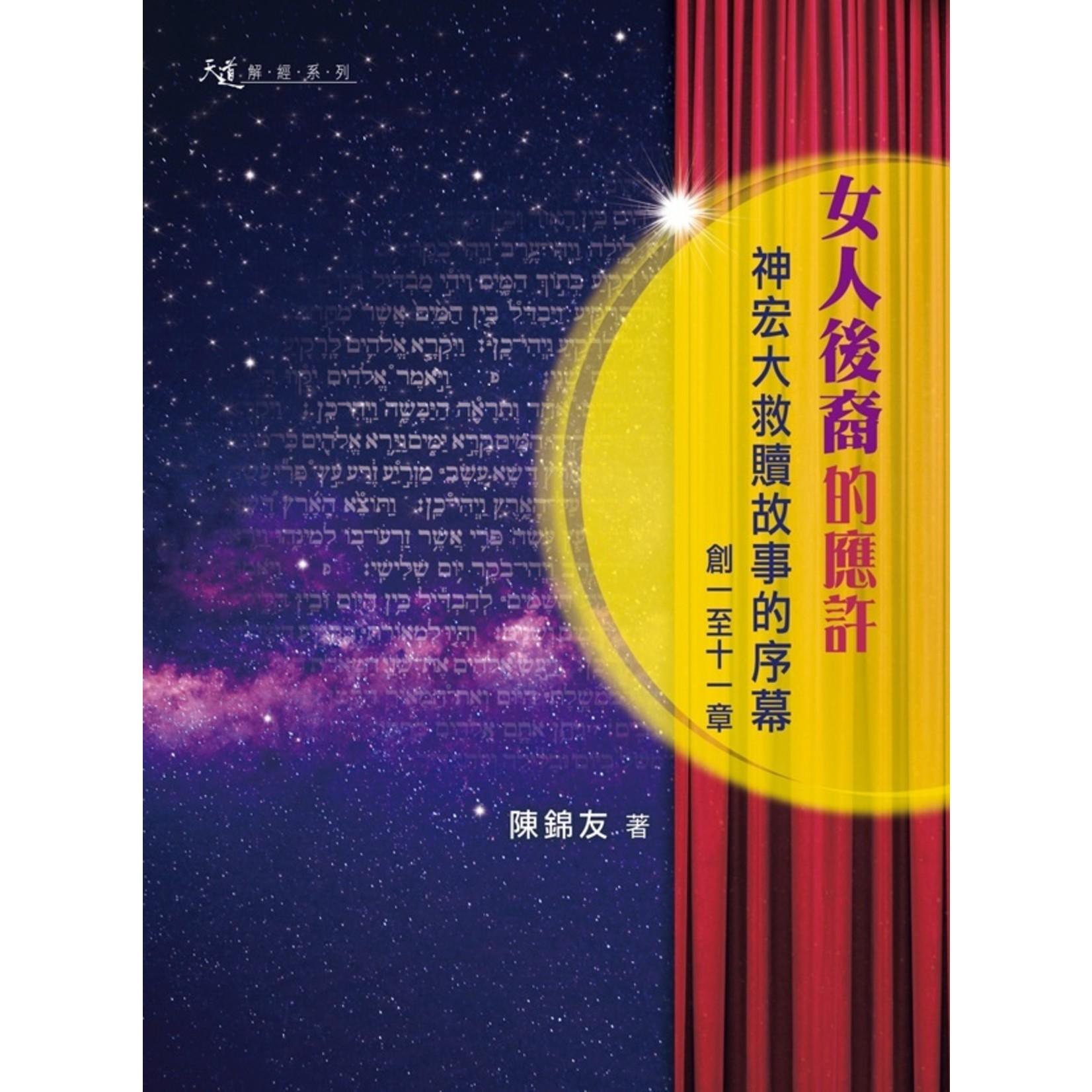 天道書樓 Tien Dao Publishing House 女人後裔的應許:神宏大救贖故事的序幕(創一至十一章)