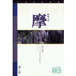 天道書樓 Tien Dao Publishing House 天道研經導讀:阿摩司書
