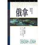 天道書樓 Tien Dao Publishing House 天道研經導讀:俄巴底亞書、約拿書
