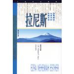 天道書樓 Tien Dao Publishing House 天道研經導讀:以斯拉、尼希米、以斯帖記