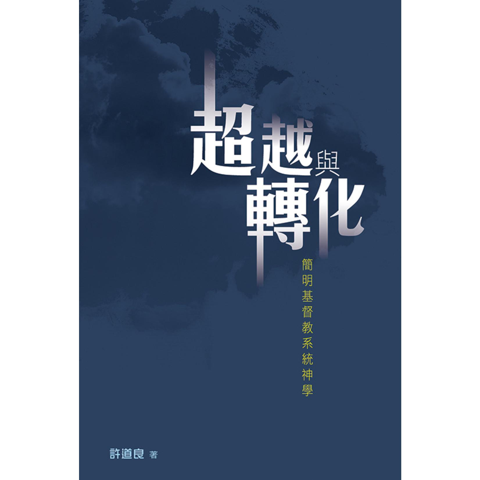 天道書樓 Tien Dao Publishing House 超越與轉化:簡明基督教系統神學