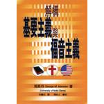 天道書樓 Tien Dao Publishing House 解構基要主義與福音主義