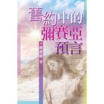 天道書樓 Tien Dao Publishing House 舊約中的彌賽亞預言