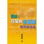 天道書樓 Tien Dao Publishing House 看哪!完全的主基督:再思基督論