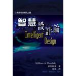 天道書樓 Tien Dao Publishing House 智慧設計論:科學與神學之橋