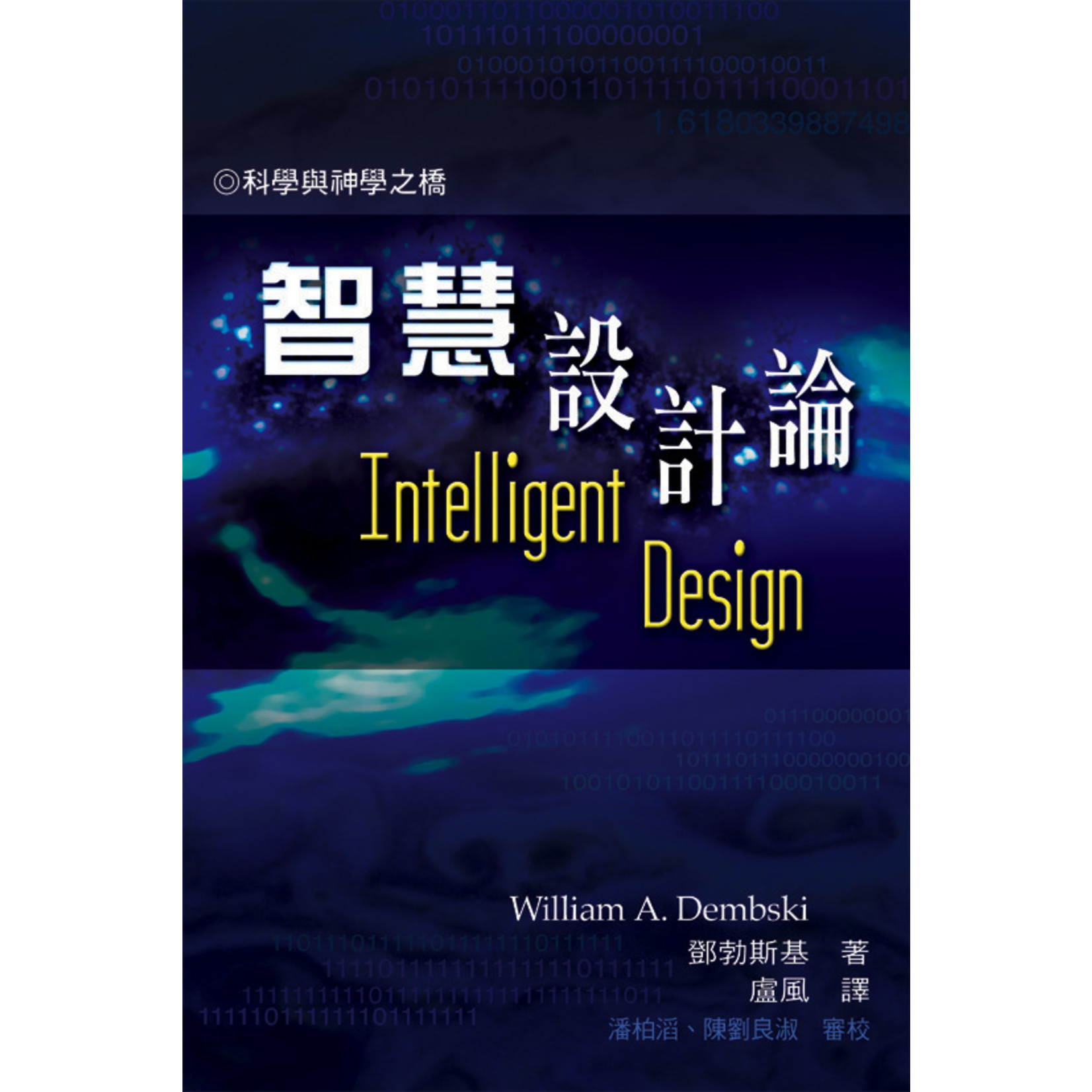 天道書樓 Tien Dao Publishing House 智慧設計論:科學與神學之橋 Intelligent Design
