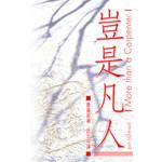 天道書樓 Tien Dao Publishing House 豈是凡人