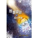 天道書樓 Tien Dao Publishing House 智慧設計的當代爭論