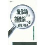 天道書樓 Tien Dao Publishing House 進化論與創造論的真相