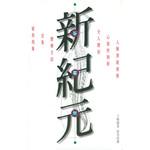 天道書樓 Tien Dao Publishing House 新紀元答客問
