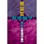 天道書樓 Tien Dao Publishing House 基督教不可信?:兼駁《哲道行者》