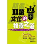 天道書樓 Tien Dao Publishing House 顛覆文化的牧養之道