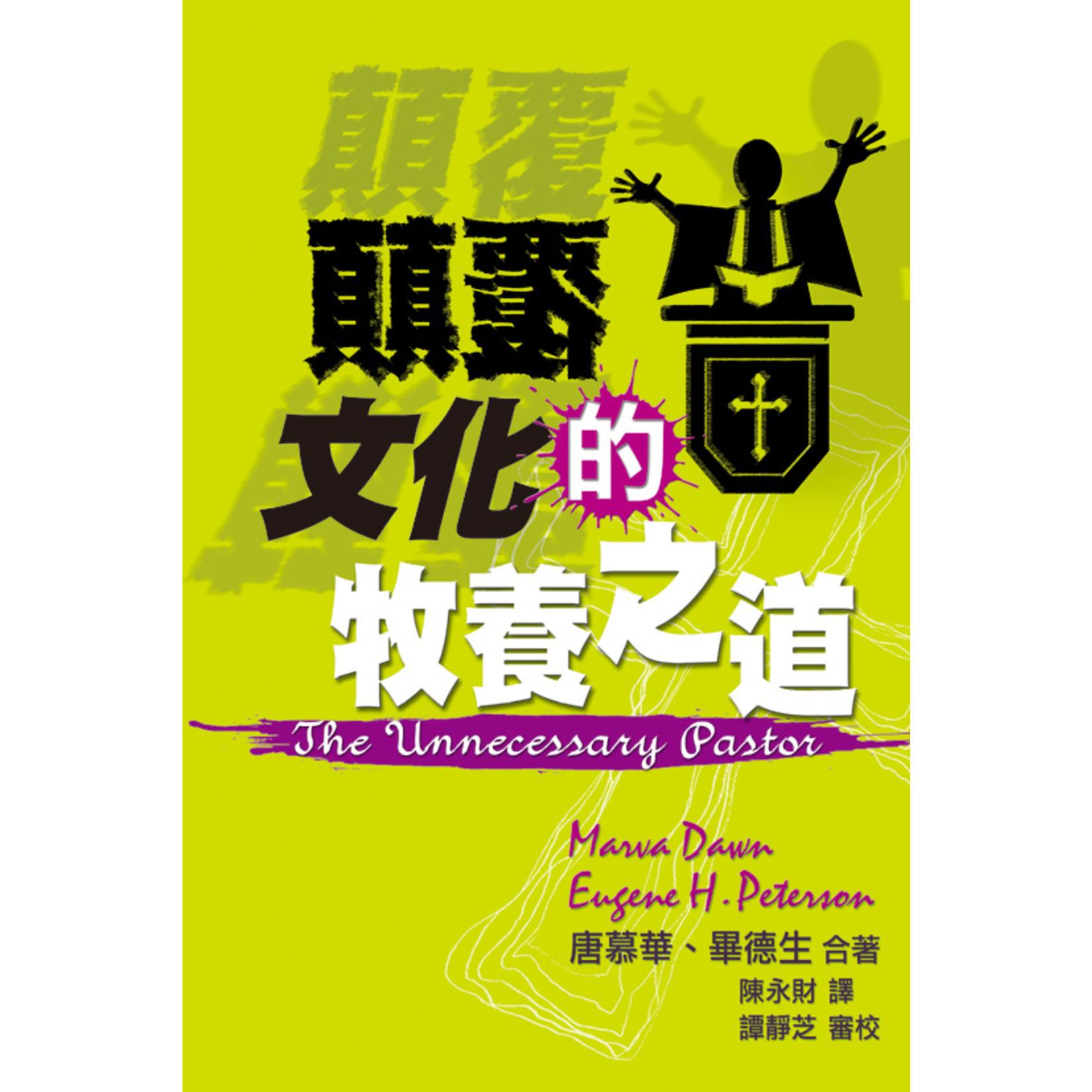 天道書樓 Tien Dao Publishing House 顛覆文化的牧養之道 Unnecessary Pastor: Rediscovering the Call