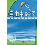 天道書樓 Tien Dao Publishing House 自由中的約束:論教牧倫理與品格