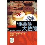 天道書樓 Tien Dao Publishing House 領導學大檢閱