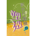 天道書樓 Tien Dao Publishing House 新世代領袖的塑造