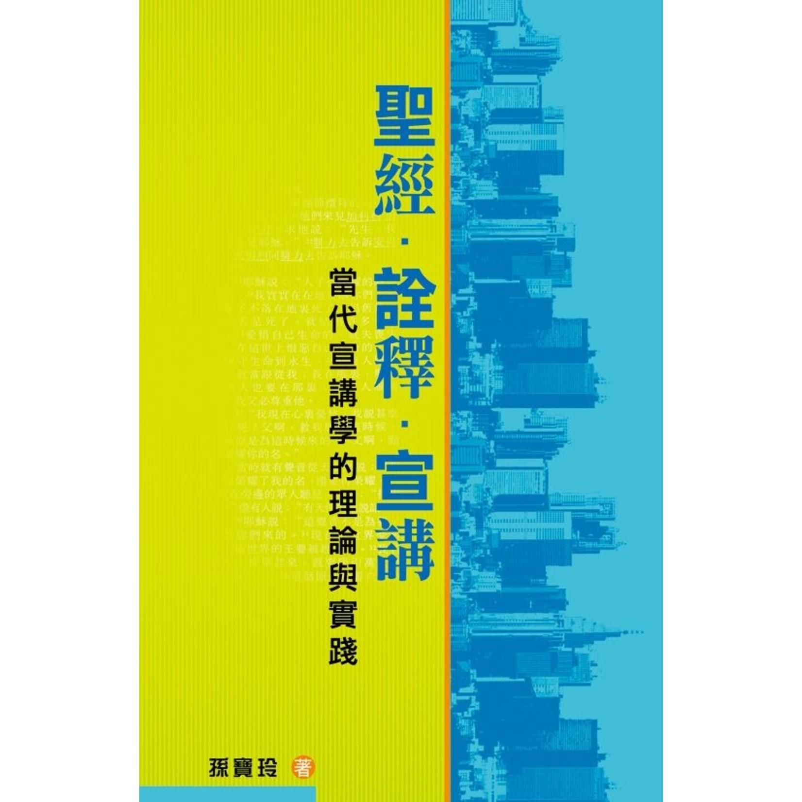 天道書樓 Tien Dao Publishing House 聖經.詮釋.宣講:當代宣講學的理論與實踐