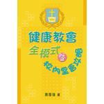 天道書樓 Tien Dao Publishing House 健康教會全模式暨校內堂會攻略