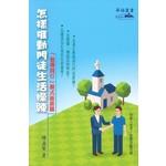 天道書樓 Tien Dao Publishing House 怎樣推動門徒生活操練:「勉導同行」模式面面觀