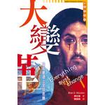 天道書樓 Tien Dao Publishing House 大變革:當耶穌遇上全球危機