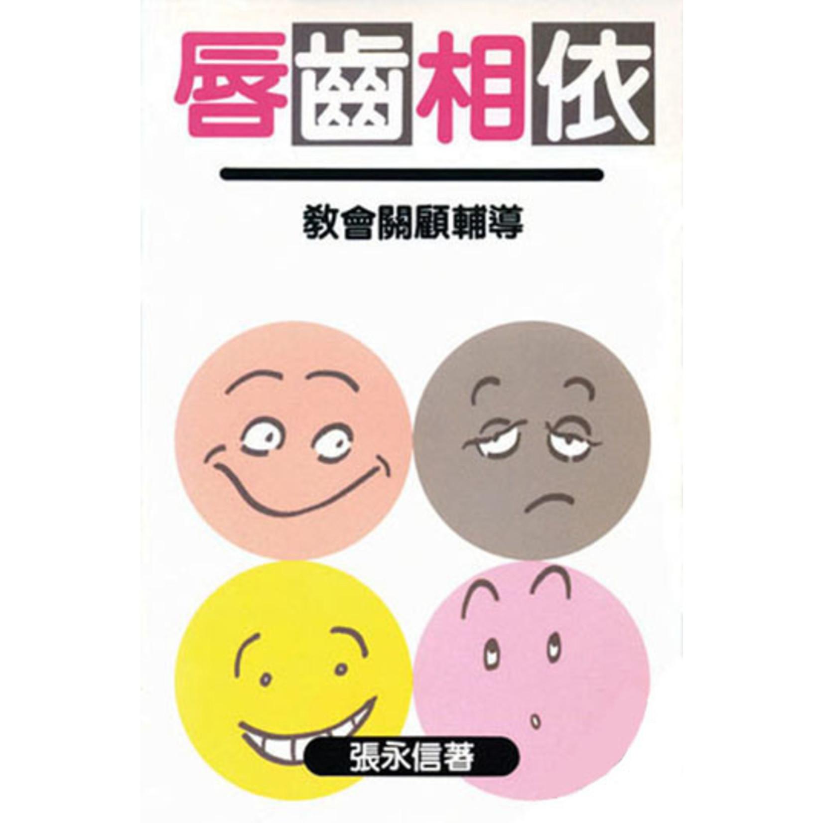 天道書樓 Tien Dao Publishing House 唇齒相依:教會關顧輔導