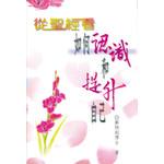 天道書樓 Tien Dao Publishing House 從聖經看如何認識和提升自己