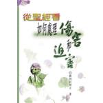 天道書樓 Tien Dao Publishing House 從聖經看如何處理傷害和迫害