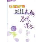 天道書樓 Tien Dao Publishing House 從聖經看如何處理失敗、羞愧、罪咎