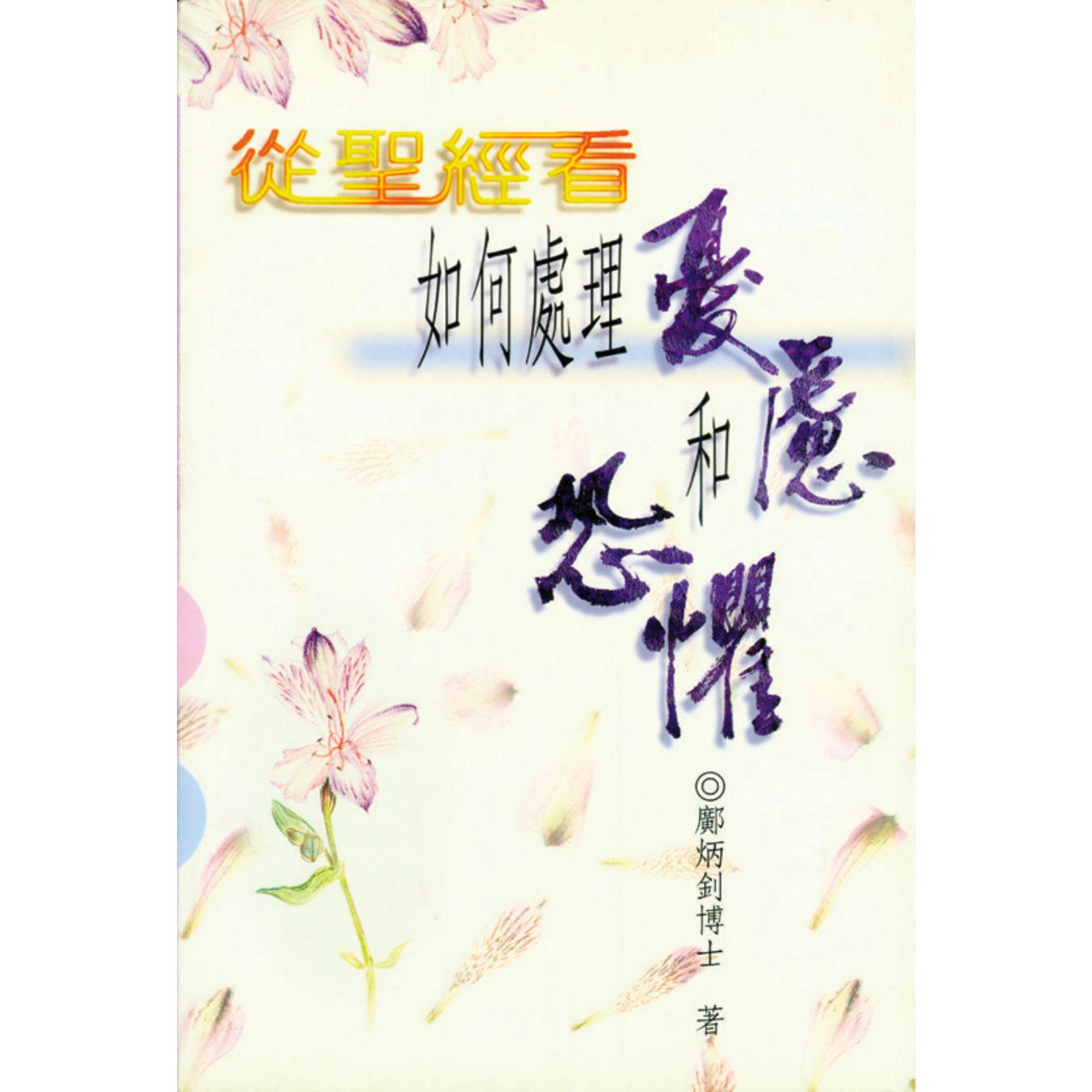 天道書樓 Tien Dao Publishing House 從聖經看如何處理憂慮和恐懼