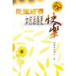 天道書樓 Tien Dao Publishing House 從聖經看如何活得更快樂
