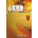 天道書樓 Tien Dao Publishing House 心弦觸動:與殘疾人士同行歷程的理解與反思