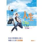 天道書樓 Tien Dao Publishing House 人生Cha Cha Cha:你也可做個助己助人舞動人生的生命教練