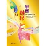 天道書樓 Tien Dao Publishing House 華麗轉身:生命教練實戰錦囊
