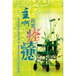 天道書樓 Tien Dao Publishing House 主啊!我要痊癒:從聖經的研究及實際牧會看饒恕及基督教全人醫治的關係