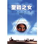 天道書樓 Tien Dao Publishing House 聖戰之女:以斯帖記註釋