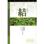 天道書樓 Tien Dao Publishing House 天道研經導讀:以西結書