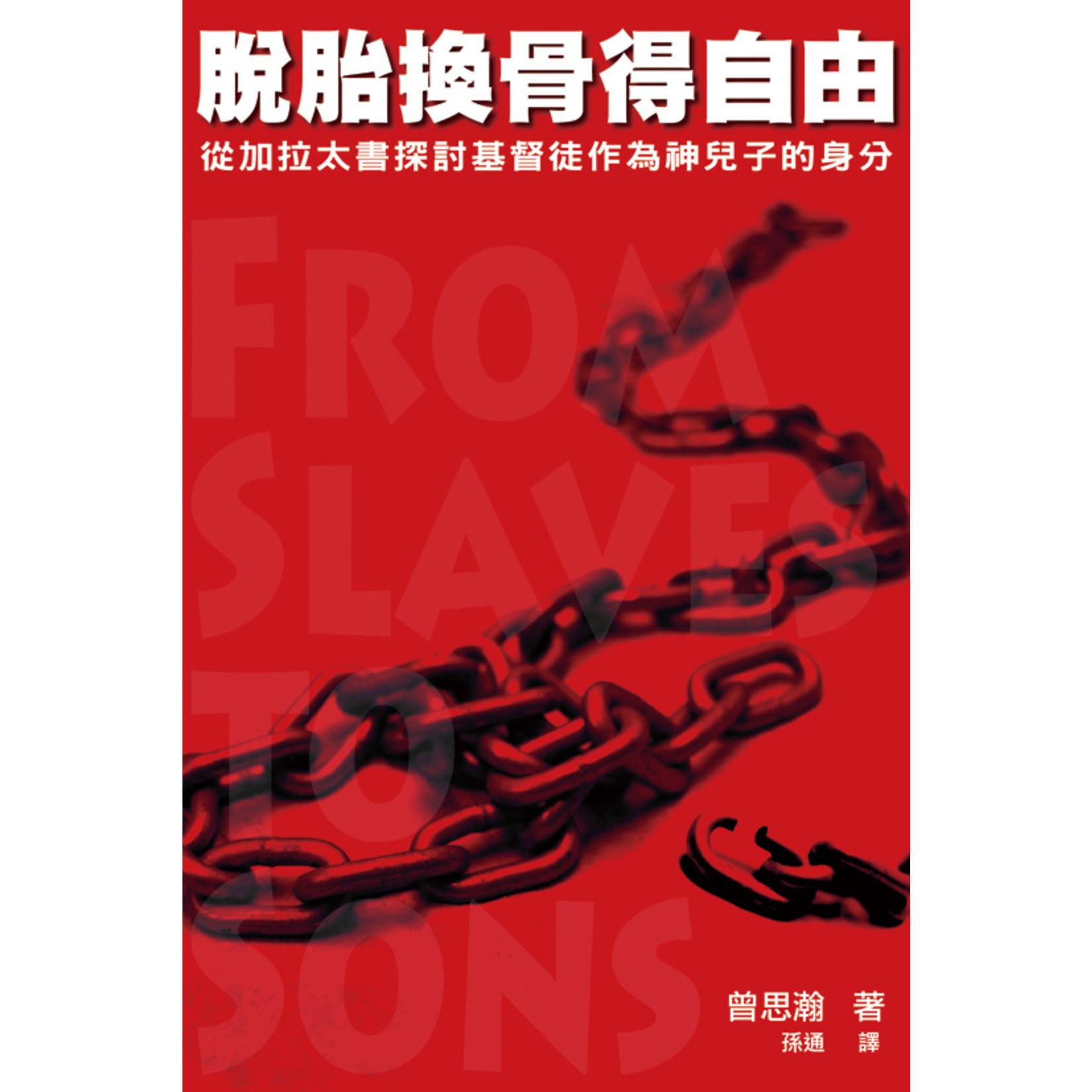 天道書樓 Tien Dao Publishing House 脫胎換骨得自由:從加拉太書探討基督徒作為神兒子的身分