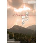 天道書樓 Tien Dao Publishing House 舊約之彌賽亞