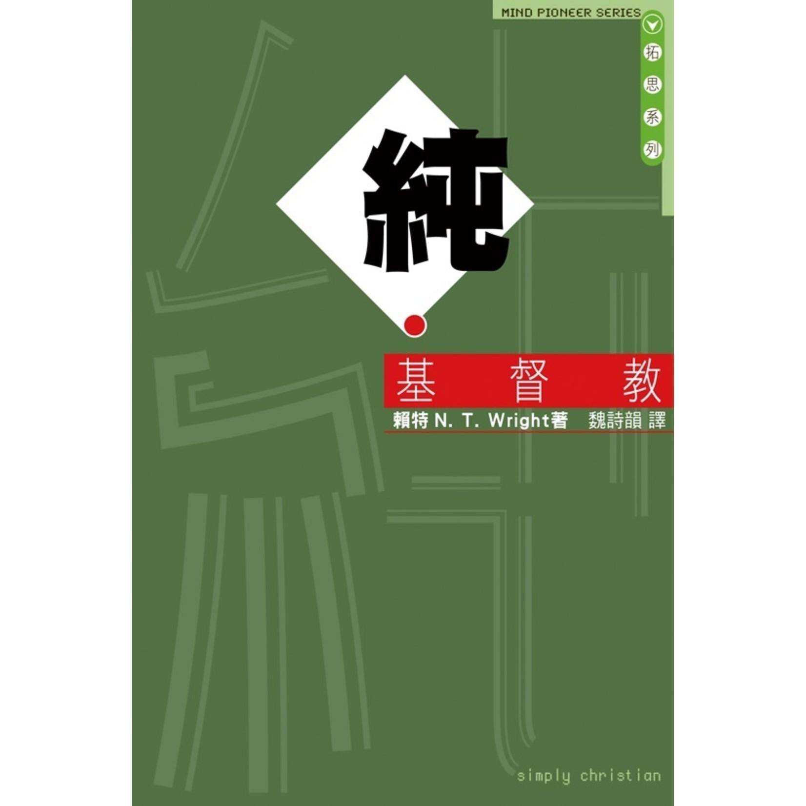 天道書樓 Tien Dao Publishing House 純.基督教 Simply Christian
