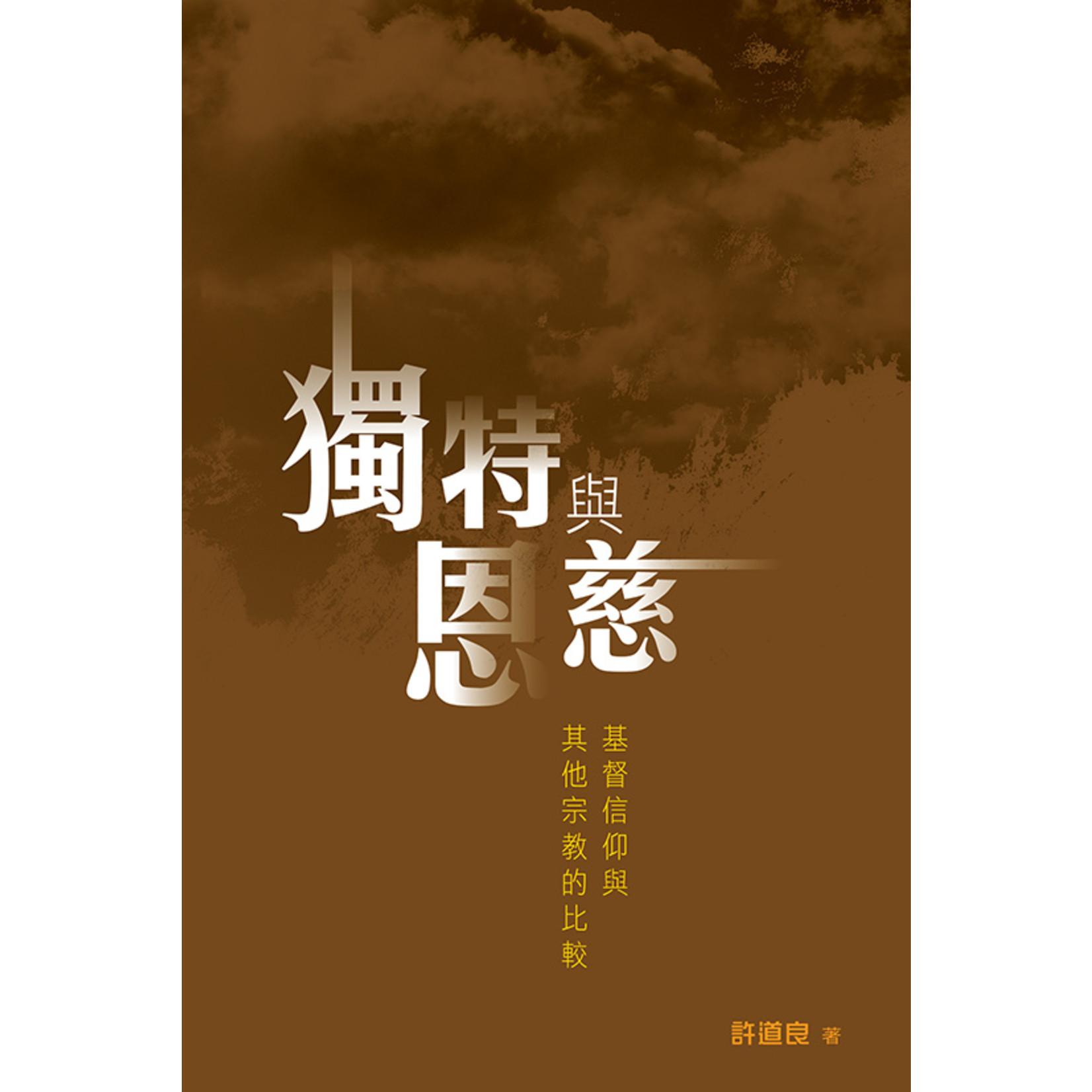 天道書樓 Tien Dao Publishing House 獨特與恩慈:基督信仰與其他宗教的比較