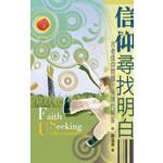天道書樓 Tien Dao Publishing House 信仰尋找明白:古老信仰問題,後現代解答